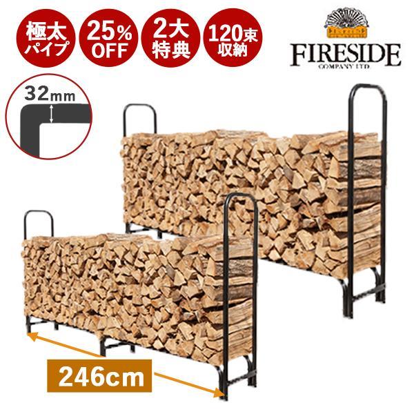 薪置き ログラック 大サイズ 本物◆ 2台セット 屋根 薪 ファイヤーサイド 未使用