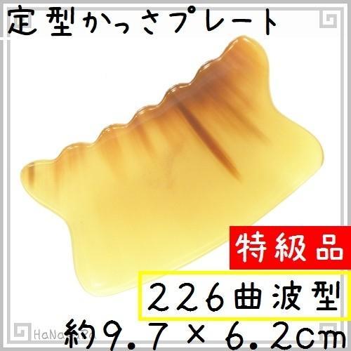 かっさ プレート 新色追加 水牛の角 黄水牛角 厚さが選べる 価格 曲波型 EHE226SP 特級品