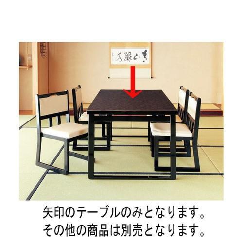 テーブル 木製高脚テーブル ずり脚( 型) 4人膳 メラミン唐彩 70H高 [150 x 90 x H70cm] 木製品 (7-749-2) 料亭 旅館 和食器 飲食店 業務用