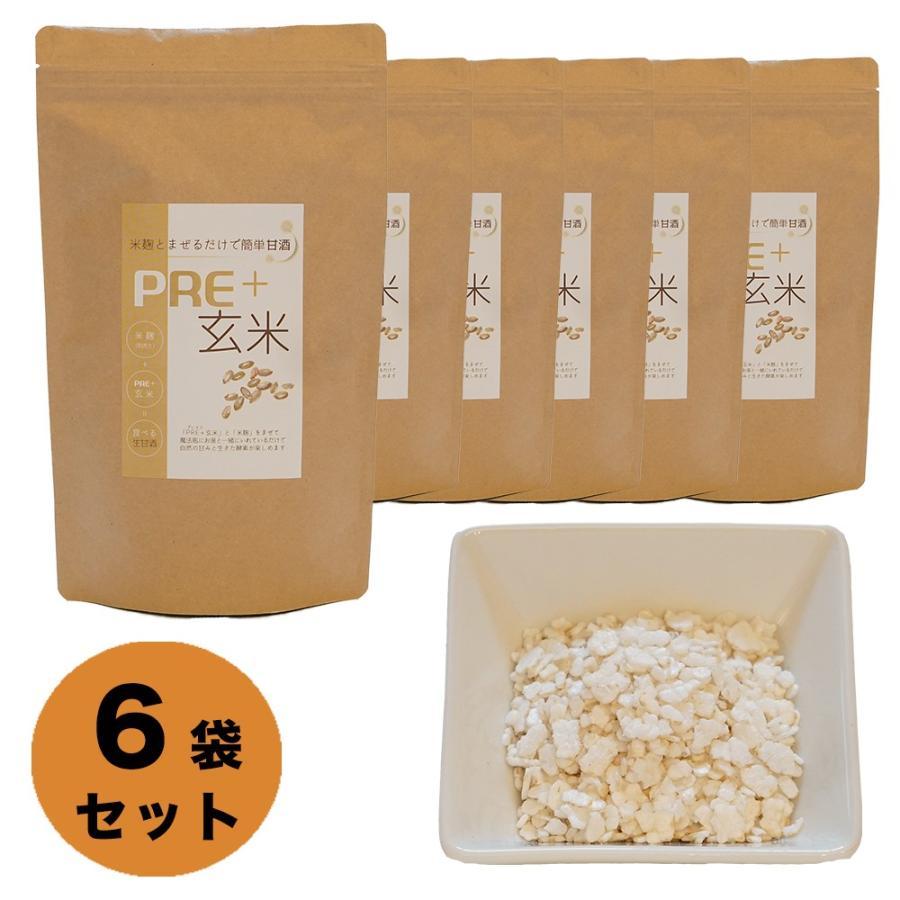 玄米をつかった生甘酒づくり PRE+玄米 6袋 マート 引出物