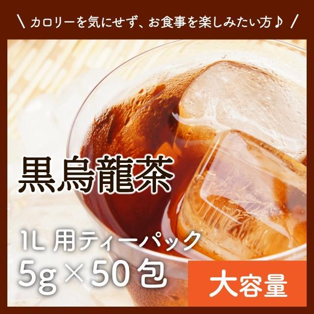 黒烏龍茶 水出し 黒ウーロン茶 ティーバック 高品質新品 がぶ飲み 350ml 5g×50包 ティーパック 142本分の大容量 保証 メール便送料無料 烏龍茶