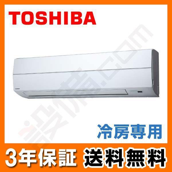 AKRA04567JM 東芝 業務用エアコン 冷房専用 壁掛形 1.8馬力 シングル 冷房専用 単相200V ワイヤード