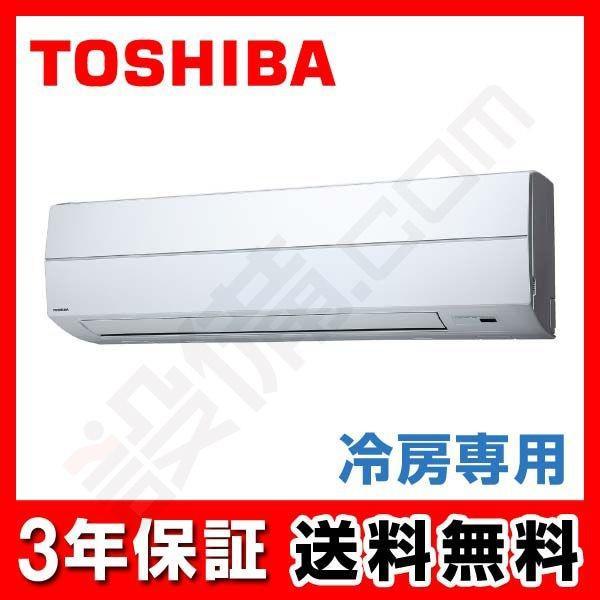 AKRA05067X 東芝 業務用エアコン 冷房専用 壁掛形 2馬力 シングル 冷房専用 三相200V ワイヤレス