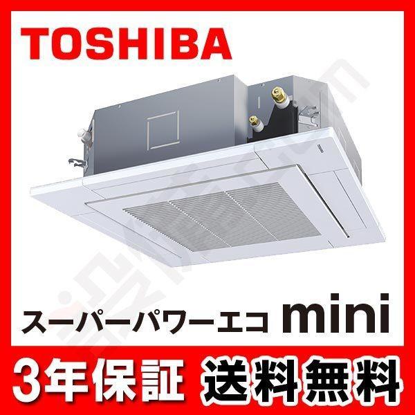 AUEA08077M-N 東芝 業務用エアコン スーパーパワーエコmini 天井カセット4方向 3馬力 シングル 標準省エネ 三相200V ワイヤード 【アポログレー】