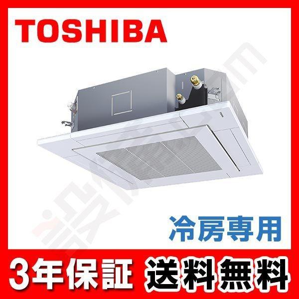 AURA05675X4 東芝 業務用エアコン 冷房専用 天井カセット4方向 2.3馬力 シングル 冷房専用 三相200V ワイヤレス