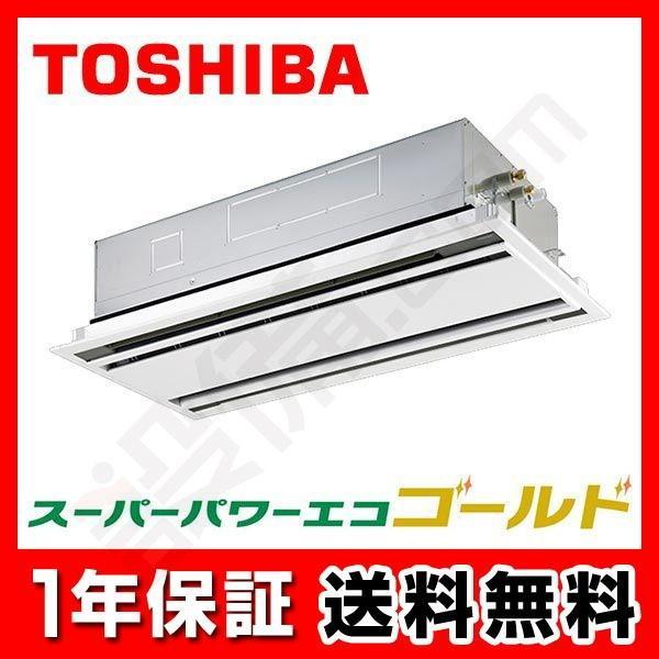 AWSA05057X 東芝 業務用エアコン スーパーパワーエコゴールド 天井カセット2方向 2馬力 シングル 標準省エネ 三相200V ワイヤレス