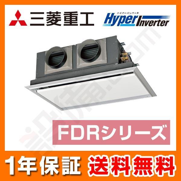 FDRV405H5S-silent 三菱重工 業務用エアコン HyperInverter 天埋カセテリア サイレントパネル 1.5馬力 シングル 標準省エネ 三相200V ワイヤード