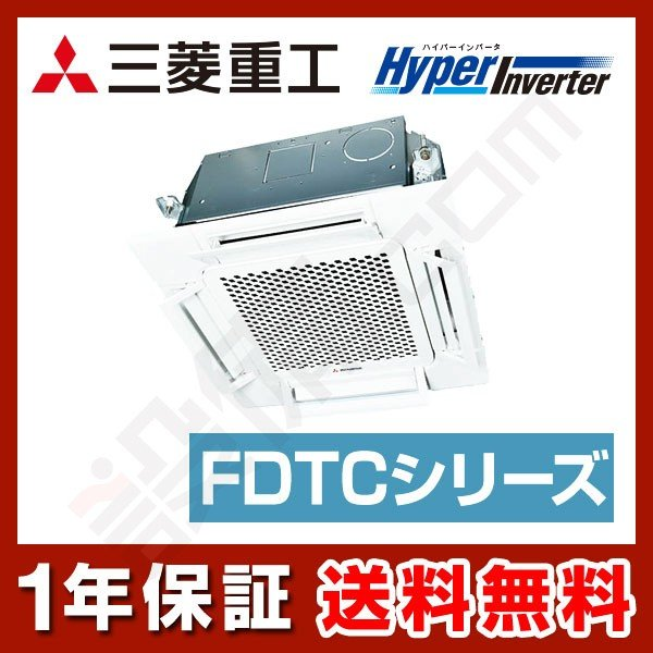 FDTCV405HK5SA-airflex 三菱重工 業務用エアコン HyperInverter 天井カセット4方向小容量 エアフレックス 1.5馬力 シングル 標準省エネ 単相200V ワイヤード