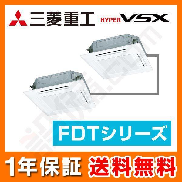 FDTVP2244HPS5L-白い-k 三菱重工 業務用エアコン ハイパーVSX 天井カセット4方向 ホワイトパネル 8馬力 個別ツイン 標準省エネ 三相200V ワイヤード