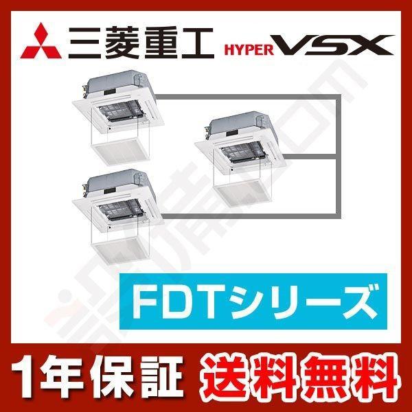 FDTVP2244HTS4L-osouji-k 三菱重工 ハイパーVSX 天井カセット4方向 お掃除ラクリーナパネル 8馬力 個別トリプル 標準省エネ 三相200V ワイヤード