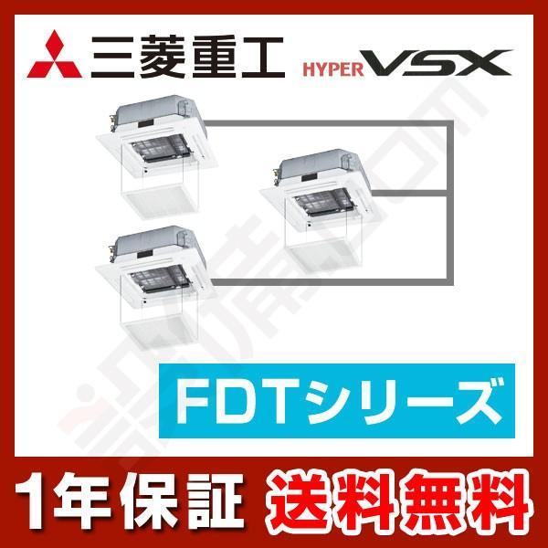 FDTVP2244HTS5LA-osouji 三菱重工 業務用エアコン ハイパーVSX 天井カセット4方向 お掃除ラクリーナパネル 8馬力 同時トリプル 標準省エネ 三相200V ワイヤード