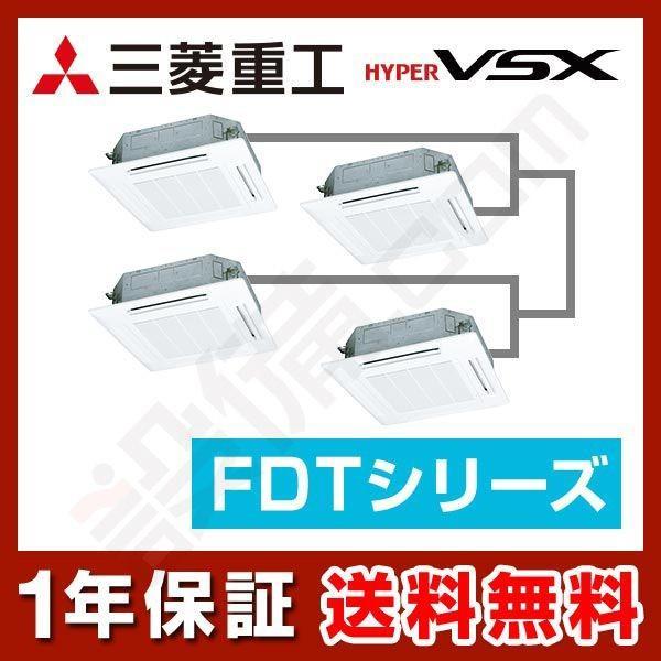 FDTVP2804HDS5L-白い 三菱重工 業務用エアコン ハイパーVSX 天井カセット4方向 ホワイトパネル 10馬力 同時ダブルツイン 標準省エネ 三相200V ワイヤード