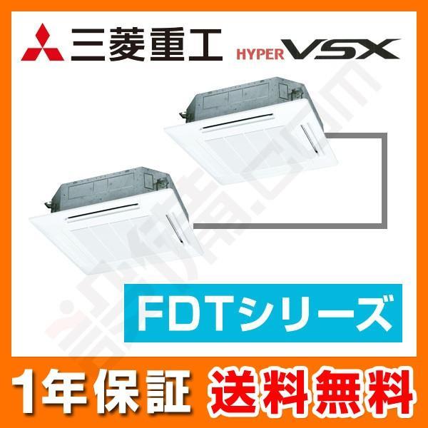 FDTVP2804HPS5LA-白い 三菱重工 業務用エアコン ハイパーVSX 天井カセット4方向 ホワイトパネル 10馬力 同時ツイン 標準省エネ 三相200V ワイヤード