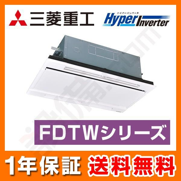 FDTWV505H4B-白い 三菱重工 業務用エアコン HyperInverter 天井カセット2方向 ホワイトパネル 2馬力 シングル 標準省エネ 三相200V ワイヤード