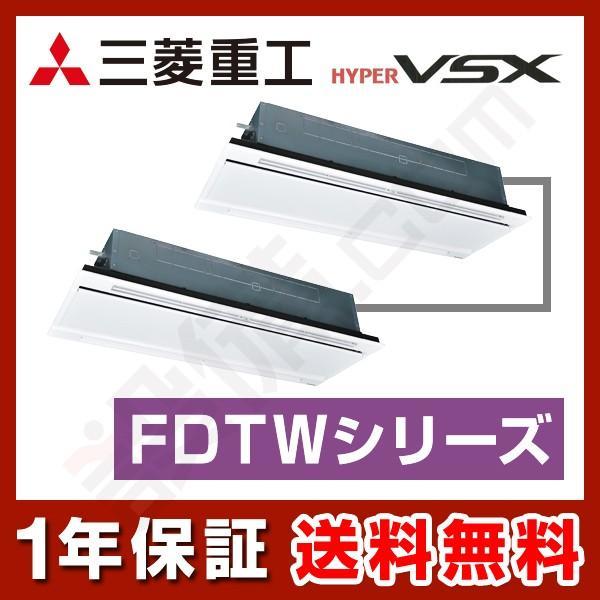 FDTWVP2804HPS5LA-白い 三菱重工 業務用エアコン ハイパーVSX 天井カセット2方向 ホワイトパネル 10馬力 同時ツイン 標準省エネ 三相200V ワイヤード
