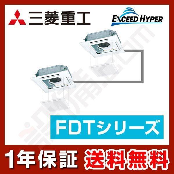 FDTZ1125HP5S-raku 三菱重工 業務用エアコン エクシードハイパー 天井カセット4方向 ラクリーナパネル 4馬力 同時ツイン 超省エネ 三相200V ワイヤード