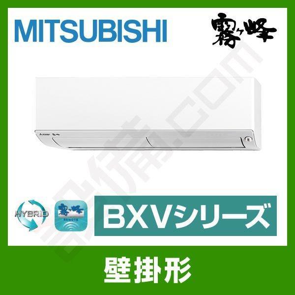 MSZ-BXV2218-W 三菱電機 ルームエアコン 霧ケ峰 壁掛形 シングル 6畳程度 標準省エネ 単相100V ワイヤレス 室内電源 BXVシリーズ
