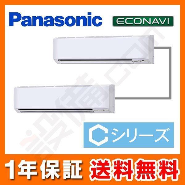 PA-P160K4CDA1 パナソニック 業務用エアコン Cシリーズ エコナビ 壁掛形 6馬力 同時ツイン 冷房専用 三相200V ワイヤード