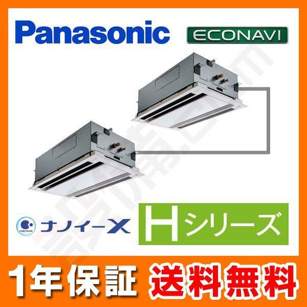 PA-P160L6HDA パナソニック 業務用エアコン Hシリーズ エコナビ 2方向天井カセット形 6馬力 同時ツイン 標準省エネ 三相200V ワイヤード