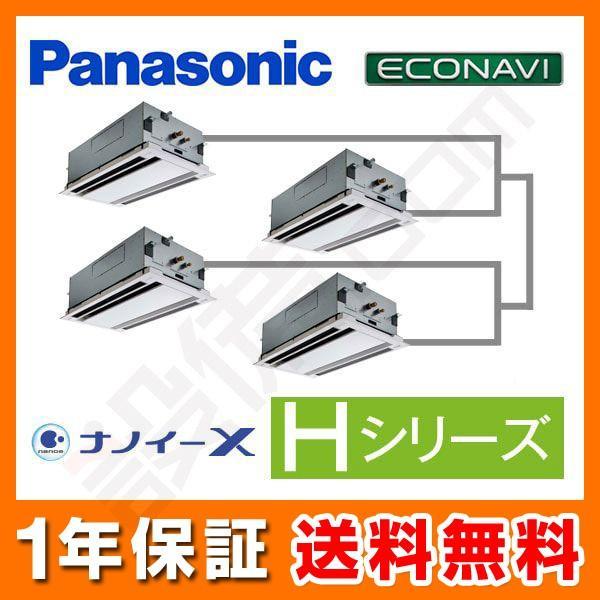PA-P224L6HVA パナソニック 業務用エアコン Hシリーズ エコナビ 2方向天井カセット形 8馬力 同時ダブルツイン 標準省エネ 三相200V ワイヤード