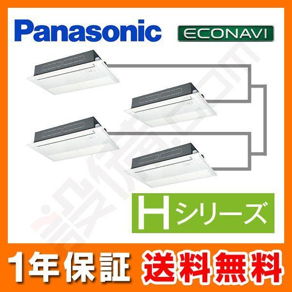 PA-P280D6HV パナソニック 業務用エアコン Hシリーズ エコナビ 高天井用1方向カセット形 10馬力 同時ダブルツイン 標準省エネ 三相200V ワイヤード