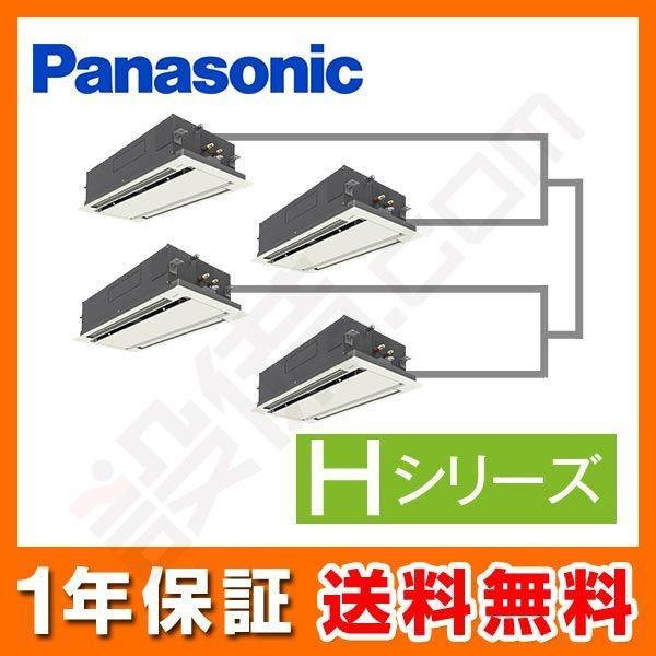 PA-P280L6HVN パナソニック 業務用エアコン Hシリーズ 2方向天井カセット形 10馬力 同時ダブルツイン 標準省エネ 三相200V ワイヤード