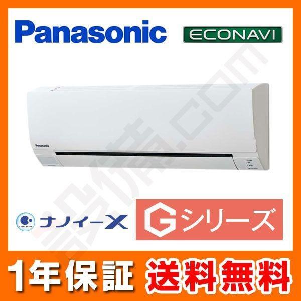 PA-P40K6GA パナソニック 業務用エアコン Gシリーズ エコナビ 壁掛形 1.5馬力 シングル 超省エネ 三相200V ワイヤード
