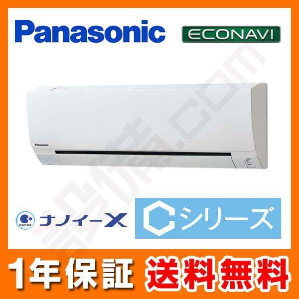 PA-P50K6CA パナソニック 業務用エアコン Cシリーズ エコナビ 壁掛形 2馬力 シングル 冷房専用 三相200V ワイヤード