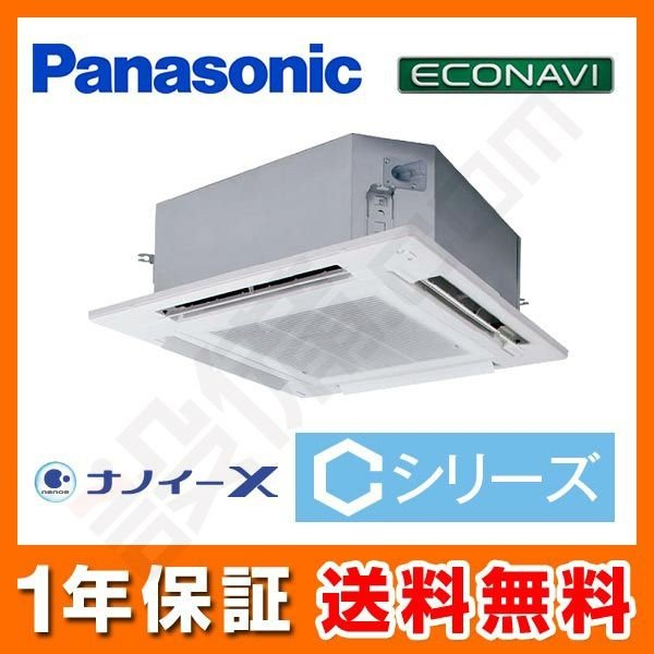 PA-P50U6C パナソニック 業務用エアコン Cシリーズ エコナビ 4方向天井カセット形 2馬力 シングル 冷房専用 三相200V ワイヤード