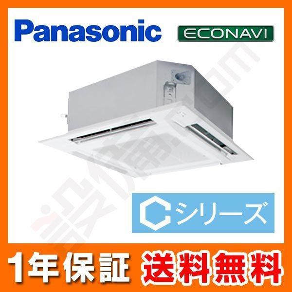 PA-P56U4CSB パナソニック 業務用エアコン Cシリーズ エコナビ 4方向天井カセット形 2.3馬力 シングル 冷房専用 単相200V ワイヤード