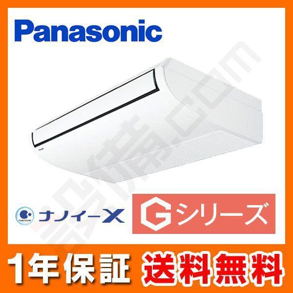 PA-P63T6SGN1 パナソニック 業務用エアコン Gシリーズ 天井吊形 2.5馬力 シングル 超省エネ 単相200V ワイヤード