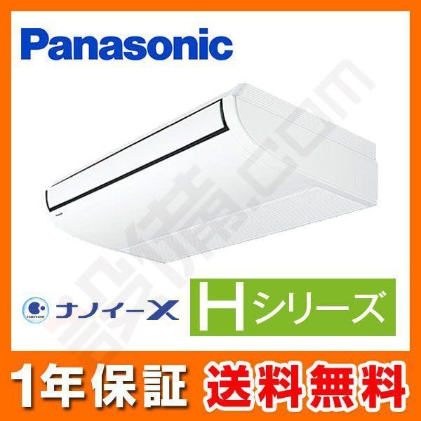 PA-P80T6HN1 パナソニック 業務用エアコン Hシリーズ 天井吊形 3馬力 シングル 標準省エネ 三相200V ワイヤード