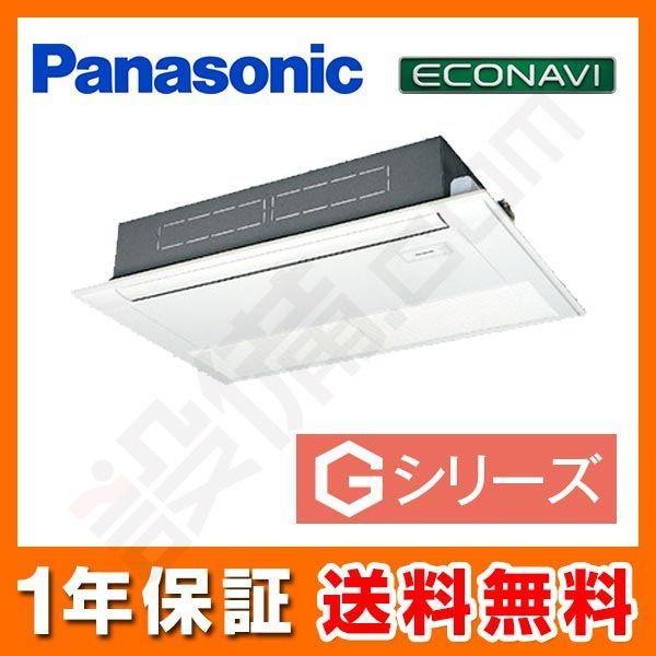 PA-SP50D5SGA パナソニック 業務用エアコン Gシリーズ エコナビ 高天井用1方向カセット形 2馬力 シングル 超省エネ 単相200V ワイヤード