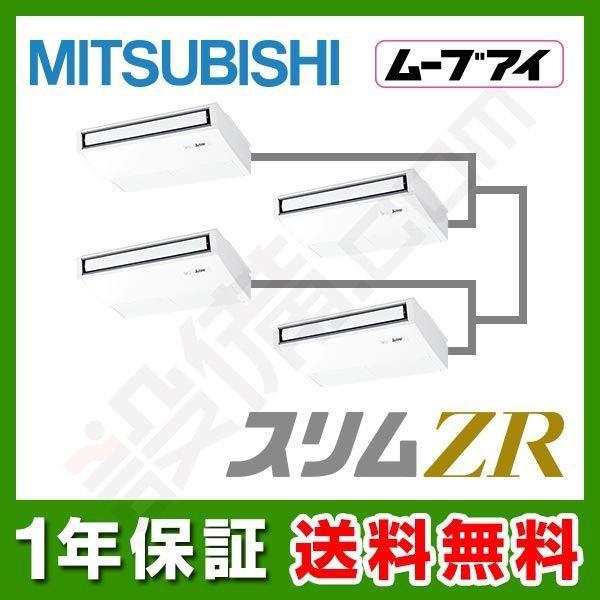 PCZD-ZRP224KLH 三菱電機 業務用エアコン スリムZR 天吊形 ムーブアイ 8馬力 同時フォー 超省エネ 三相200V ワイヤレス