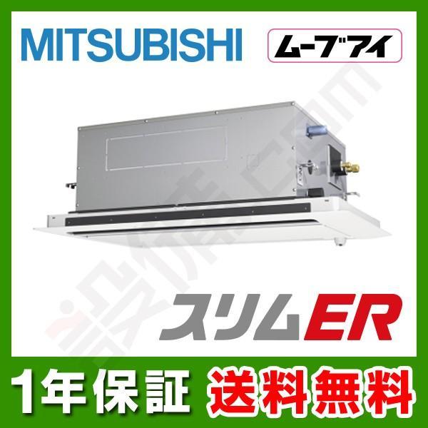 PLZ-ERMP112LEV 三菱電機 業務用エアコン スリムER 天井カセット2方向 ムーブアイ 4馬力 シングル 標準省エネ 三相200V ワイヤード