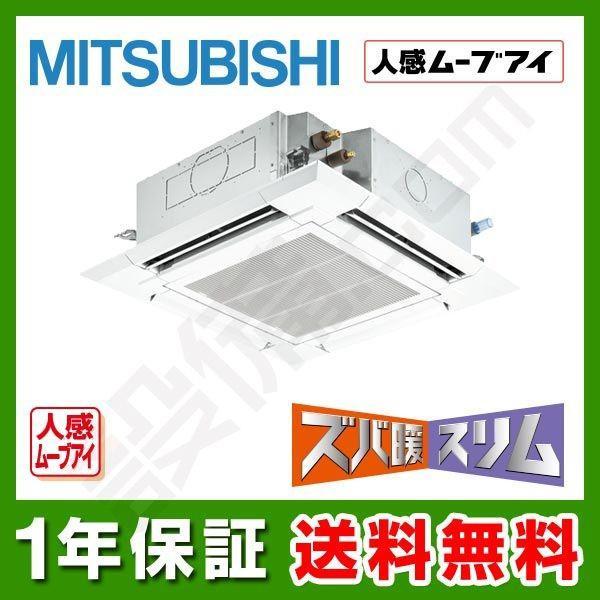 PLZ-HRMP112EFM 三菱電機 業務用エアコン ズバ暖スリム 天井カセット4方向 人感ムーブアイ 4馬力 シングル 寒冷地用 三相200V ワイヤード