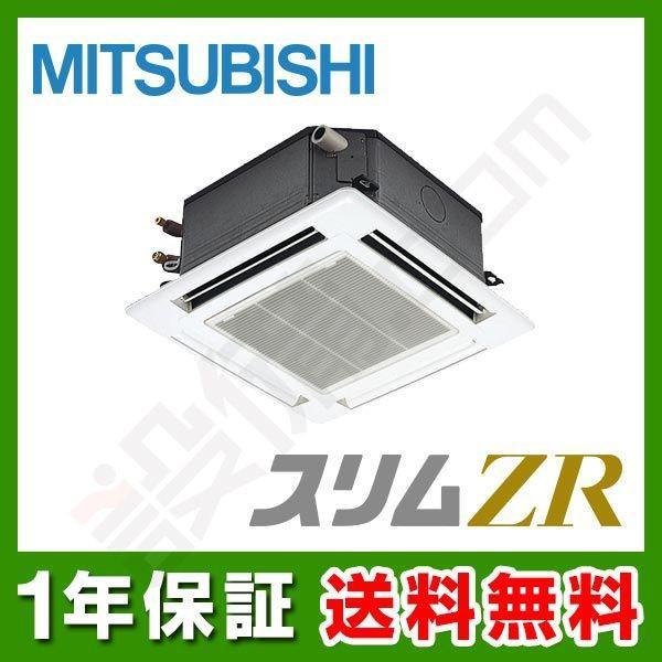 PLZ-ZRMP80JJ 三菱電機 業務用エアコン スリムZR 天井カセット4方向 コンパクト 3馬力 シングル 超省エネ 三相200V ワイヤード