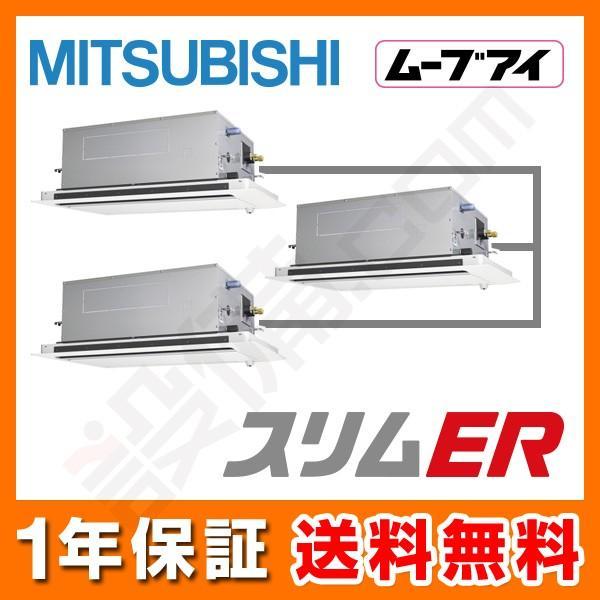 PLZT-ERP224LEV 三菱電機 業務用エアコン スリムER 天井カセット2方向 ムーブアイ 8馬力 同時トリプル 標準省エネ 三相200V ワイヤード