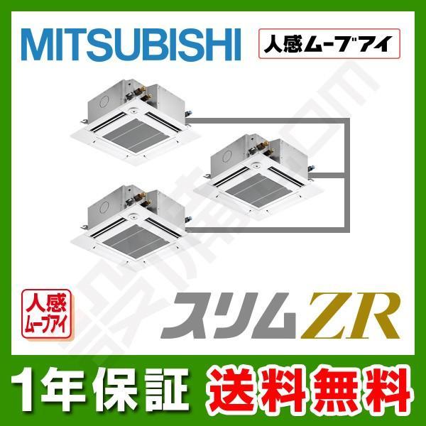 PLZT-ZRP224GFV 三菱電機 業務用エアコン スリムZR 天井カセット4方向 コンパクト 人感ムーブアイ 8馬力 同時トリプル 超省エネ 三相200V ワイヤード