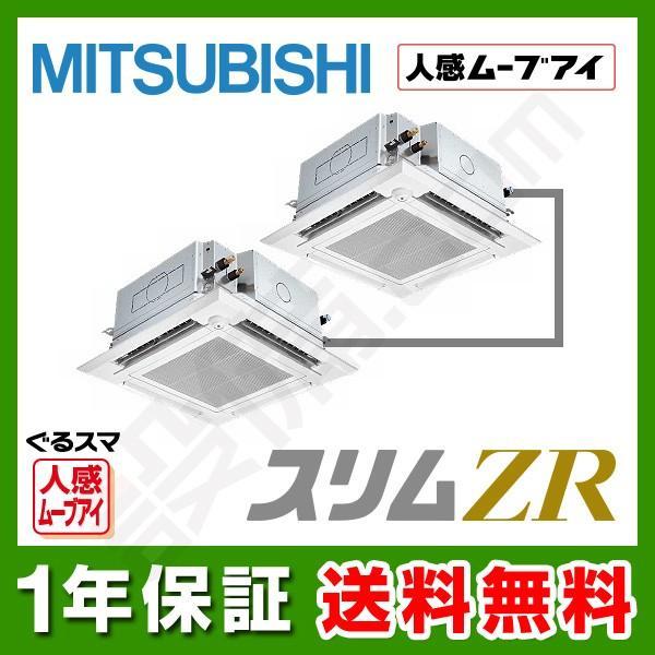PLZX-ZRMP160ELFGV 三菱電機 業務用エアコン スリムZR 天井カセット4方向 ぐるっとスマート気流 6馬力 同時ツイン 超省エネ 三相200V ワイヤレス