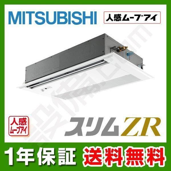 PMZ-ZRMP40FFK 三菱電機 業務用エアコン スリムZR 天井カセット1方向 人感ムーブアイ 1.5馬力 シングル 超省エネ 三相200V ワイヤード