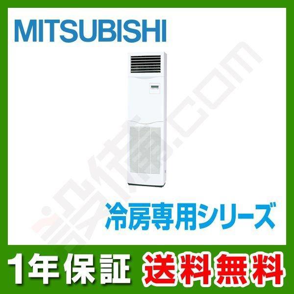 PS-CRP80SKH 三菱電機 業務用エアコン 冷房専用 床置形 3馬力 シングル 冷房専用 単相200V ワイヤード