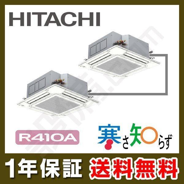 RCI-AP112HNP7-kobetsu 日立 業務用エアコン 寒さ知らず てんかせ4方向 4馬力 個別ツイン 寒冷地向け 三相200V ワイヤード 冷媒R410A