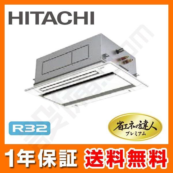 RCID-GP56RGH2 日立 業務用エアコン 省エネの達人プレミアム てんかせ2方向 2.3馬力 シングル 超省エネ 三相200V ワイヤード 冷媒R32
