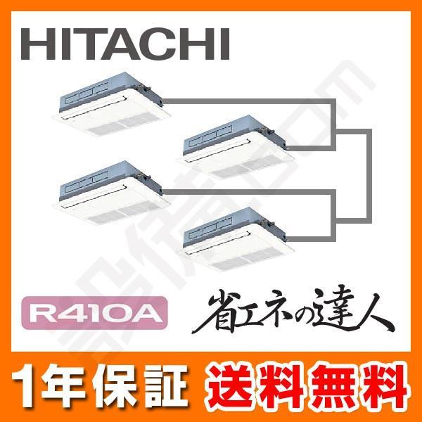 RCIS-AP224SHW8-kobetsu 日立 業務用エアコン 省エネの達人 てんかせ1方向 8馬力 個別フォー 標準省エネ 三相200V ワイヤード 冷媒R410A
