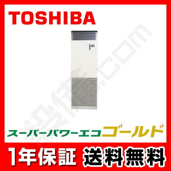 RFSA14033BU お値打ち価格で 東芝 業務用エアコン スーパーパワーエコゴールド 床置スタンド形 5馬力 三相200V 標準省エネ 冷媒R32 シングル お値打ち価格で ワイヤード