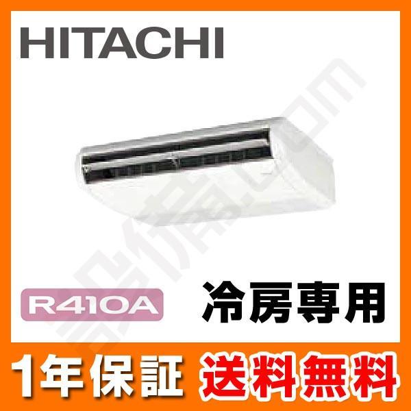 RPC-AP40EA7 日立 業務用エアコン 冷房専用 てんつり 1.5馬力 シングル 三相200V ワイヤード 冷媒R410A