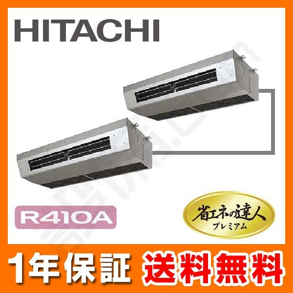 RPCK-AP280GHP6-kobetsu 日立 業務用エアコン 省エネの達人プレミアム 厨房用てんつり 10馬力 個別ツイン 三相200V ワイヤード 冷媒R410A