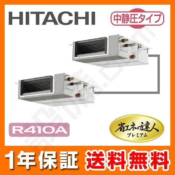 RPI-AP45GHPC3 日立 業務用エアコン 省エネの達人プレミアム 中静圧型 てんうめ 1.8馬力 同時ツイン 三相200V ワイヤード 冷媒R410A