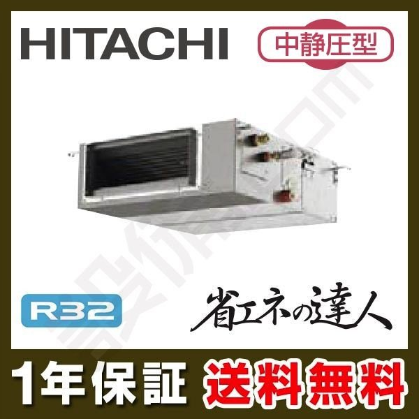 RPI-GP40RSHC1 日立 業務用エアコン 省エネの達人(中静圧) てんうめ 1.5馬力 シングル 標準省エネ 三相200V ワイヤード 冷媒R32